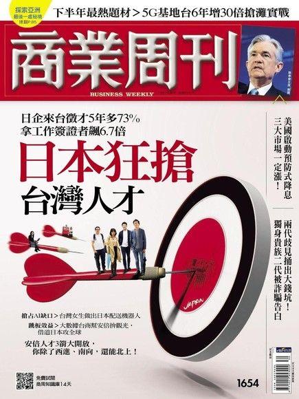 商業周刊 第1654期 2019/07/24
