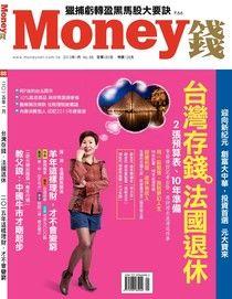 Money錢 01月號/2015 第88期