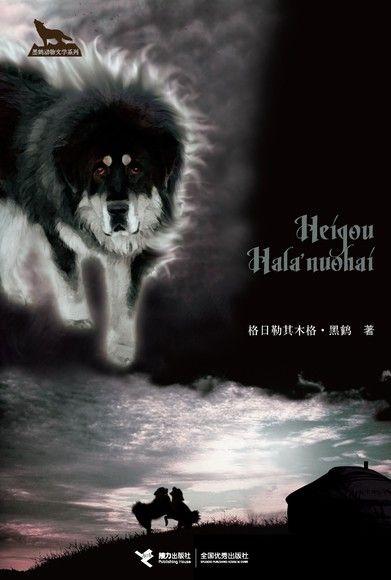 Black Dog Halaruke