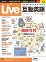 Live互動英語 08月號/2018 第208期