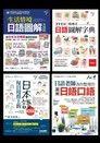 希伯崙生活日語學習系列(4冊套書)