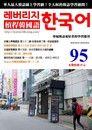 槓桿韓國語學習週刊第95期