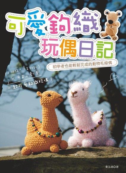 可愛鉤織玩偶日記 : 初學者也能輕鬆完成的動物毛線偶