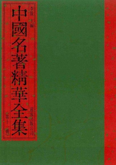 中國名著精華全集(第11冊)