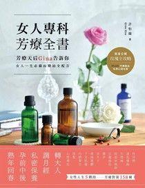 【电子书】女人專科芳療全書