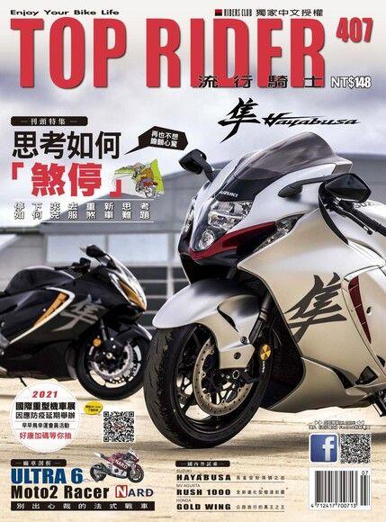 流行騎士Top Rider 07月號/2021 第407期