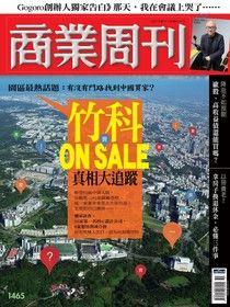 商業周刊 第1465期 2015/12/09