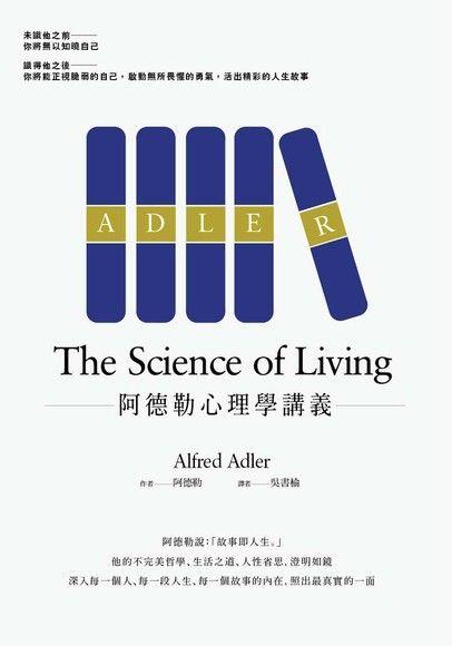 阿德勒心理學講義(試讀本)
