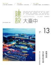 建設大臺中期刊 第13期