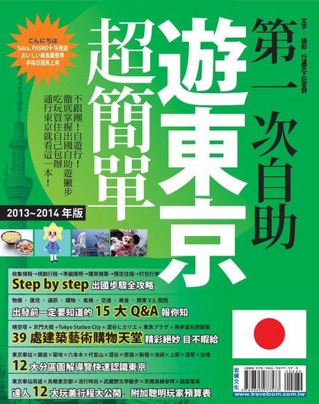 第一次自助遊東京超簡單 '13-'14版