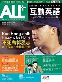 ALL+互動英語 04月號/2014 第113期