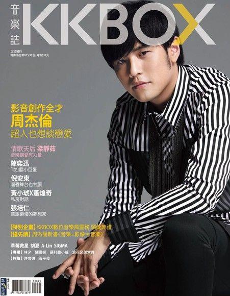 KKBOX音樂誌 No.02