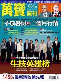 萬寶週刊 第1080期 2014/07/11