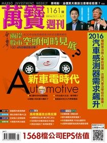 萬寶週刊 第1161期 2015/12/31