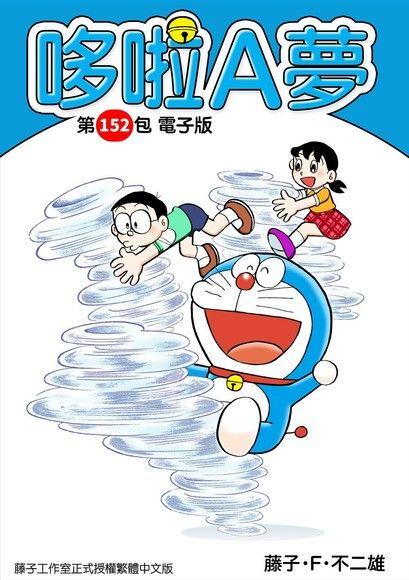 哆啦A夢 第152包 電子版