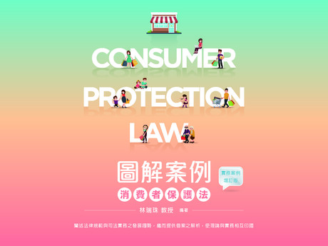 圖解案例消費者保護法(實務案例增訂版)