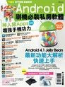 Android刷機必裝私房軟體