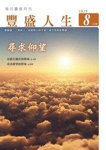 豐盛人生靈修月刊【繁體版】2019年08月號