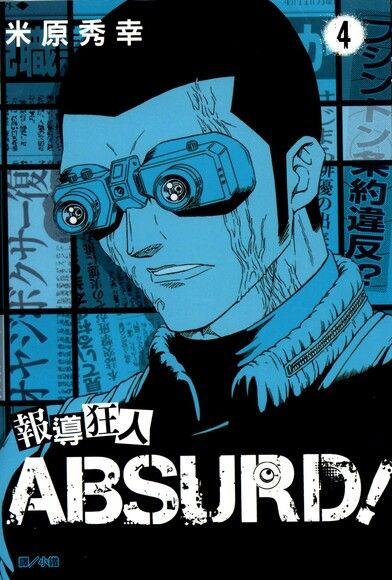報導狂人ABSURD!(4)