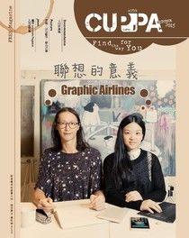 CUPPA 10月號/2015 第59期