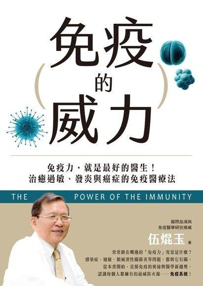 免疫的威力