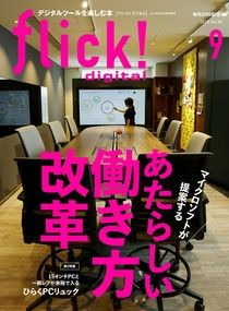 flick! 2019年9月號 Vol.95 【日文版】