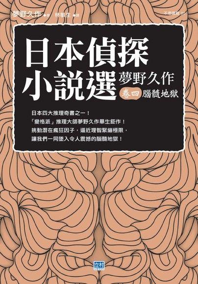 日本偵探小說選 夢野久作 卷四 腦髓地獄