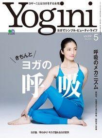 Yogini Vol.69 【日文版】