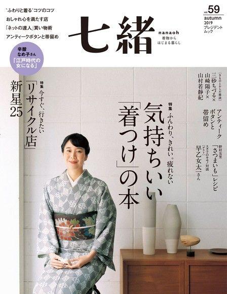 七緒 2019年秋季號 Vol.59 【日文版】