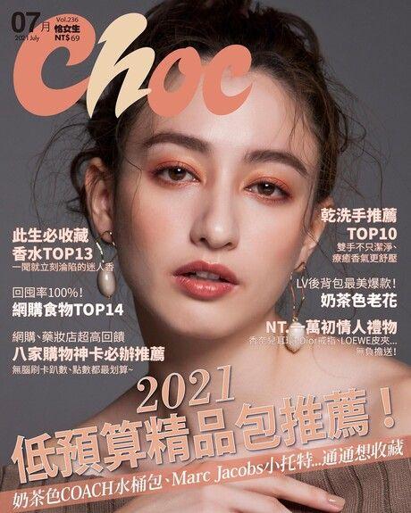 Choc 恰女生 07月號/2021 第236期