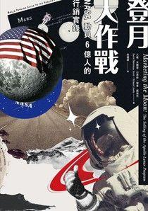 登月大作戰