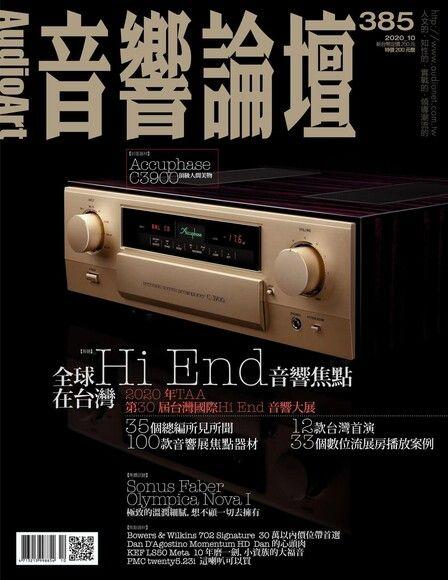 Audio Art 音響論壇 10月號/2020 第385期