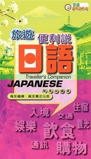 旅遊便利說:日語