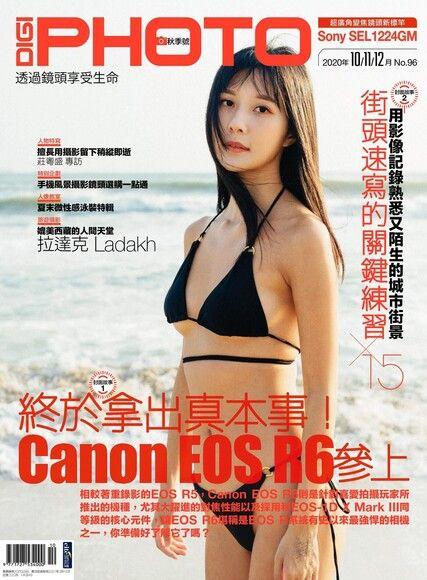 DIGIPHOTO 數位相機採購活用季刊 秋季號/2020 第96期