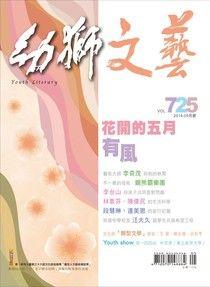 幼獅文藝2014.5月號 精選版