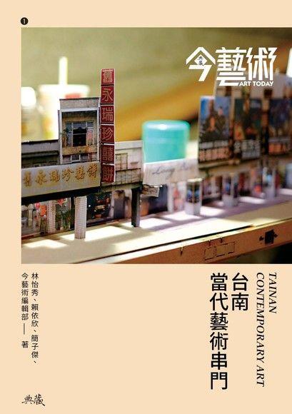 台南當代藝術串門
