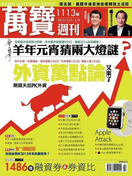 萬寶週刊 第1113期 2015/02/26