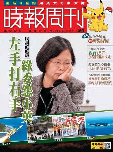 時報周刊 2016/08/19 第2009期