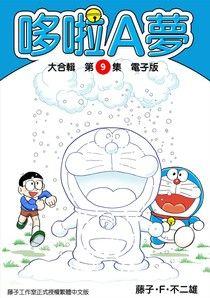 哆啦A夢 大合輯第9集 電子版