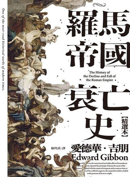 羅馬帝國衰亡史(精選本)