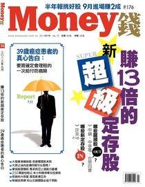 Money錢 09月號/2013 第72期