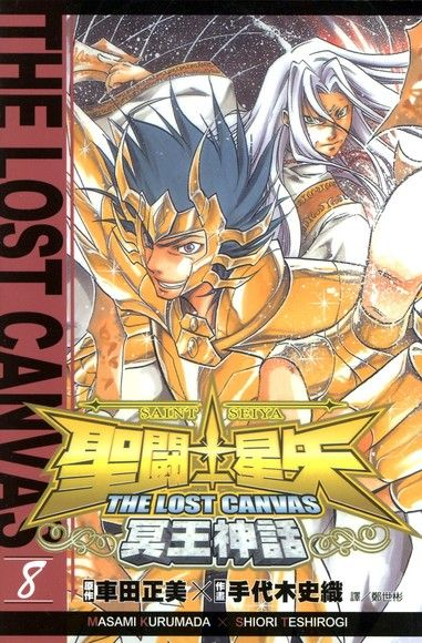 聖鬥士星矢THE LOST CANVAS冥王神話 (8)