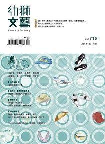 幼獅文藝2013.07月號 精選版