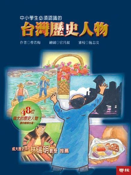 中小學生必須認識的台灣歷史人物