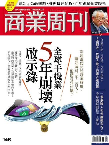 商業周刊 第1449期 2015/08/19