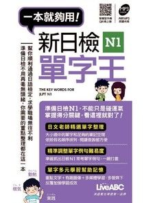 新日檢N1單字王