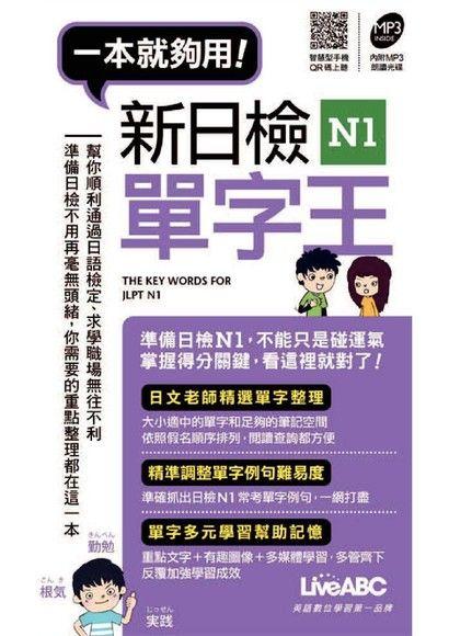 新日檢N1單字王(口袋書)