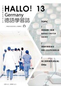HALLO!Germany德語學習誌 第13期