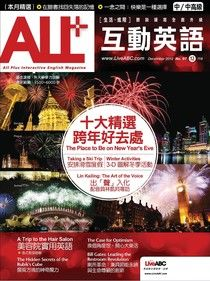 ALL+互動英語 12月號/2012 第97期