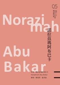 05 諾拉茲瑪阿布巴卡 Norazimah Abu Bakar